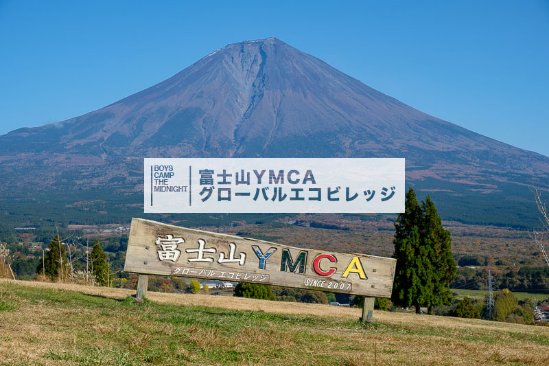 ヴィレッジ エコ ymca 富士山 グローバル